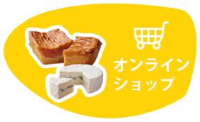 チーズ オンラインショップ
