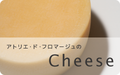アトリエ・ド・フロマージュのチーズ