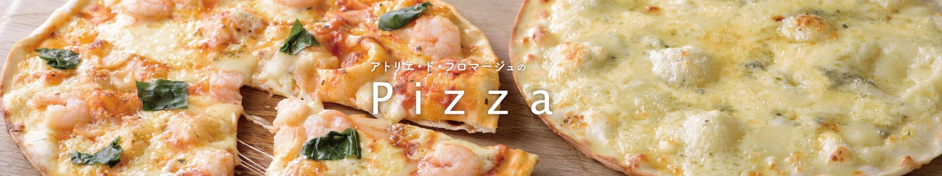 アトリエ・ド・フロマージュのピザ
