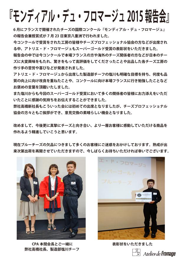 モンディアル受賞報告会記事HP用