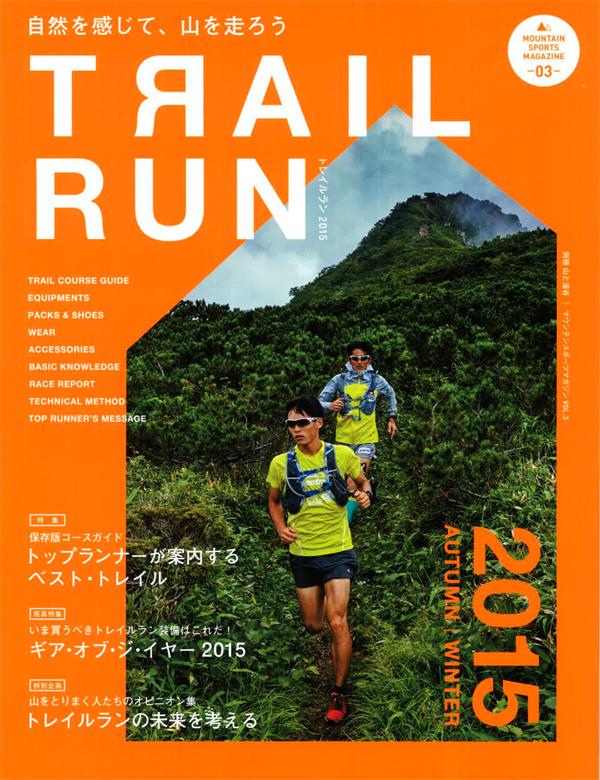 trailrun1