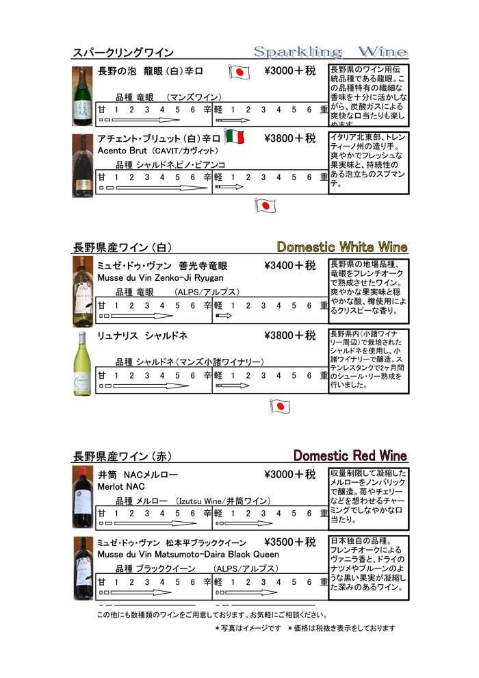 ワインリスト3