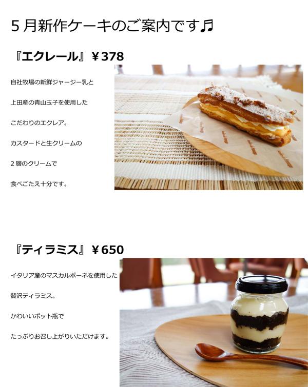 5月新作ケーキのご案内です♬