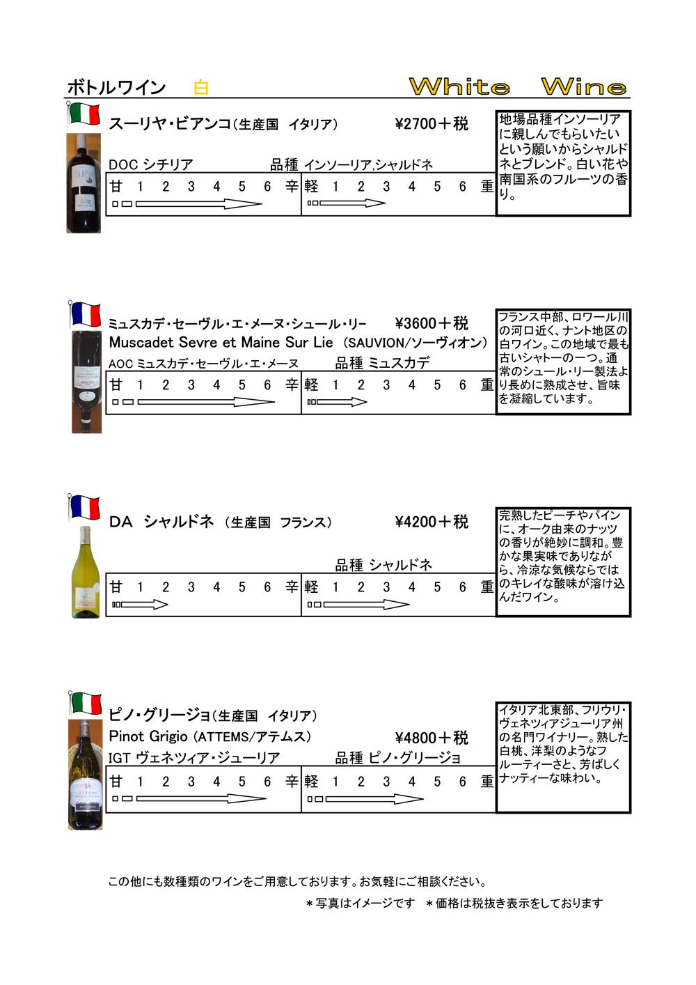 ワインリスト2