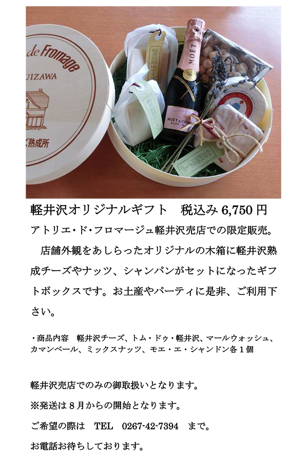 軽井沢オリジナルギフト