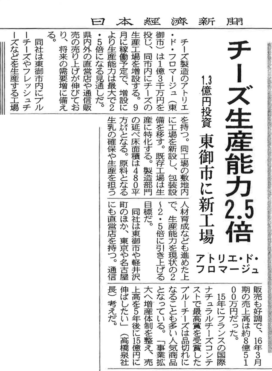2016.06.25日本経済新聞