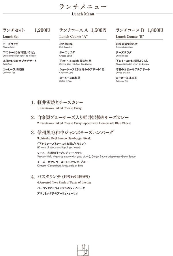AdF-南青山店MENU-平日ランチ-201510