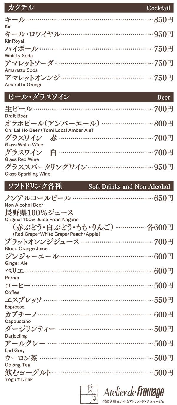 AdF-南青山店-DRINK-MENU-04-201509