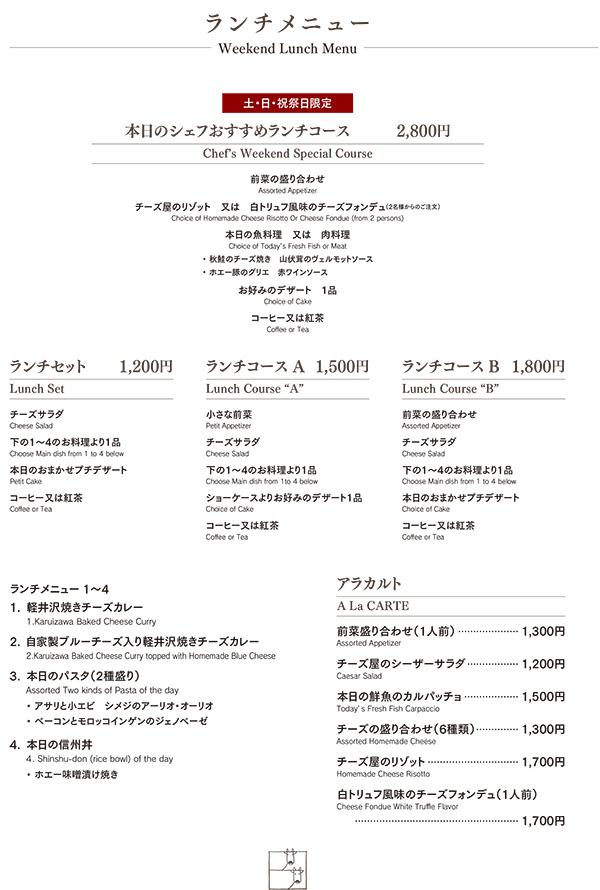 AdF-南青山店MENU-土日ランチ-201510