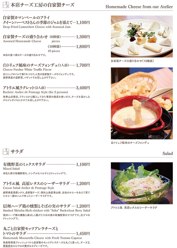 AdF-南青山店MENU-02-201509