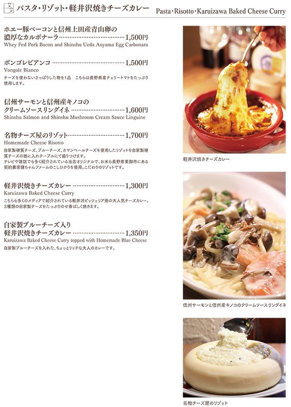 AdF-南青山店MENU-04-201509