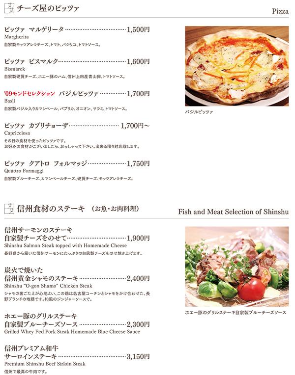 AdF-南青山店MENU-05-201509