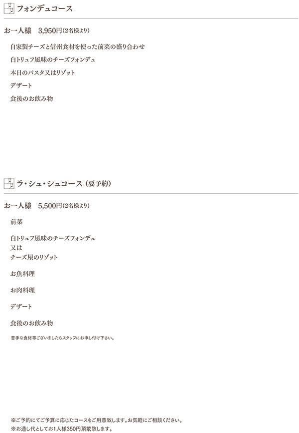 AdF-南青山店MENU-07-201509