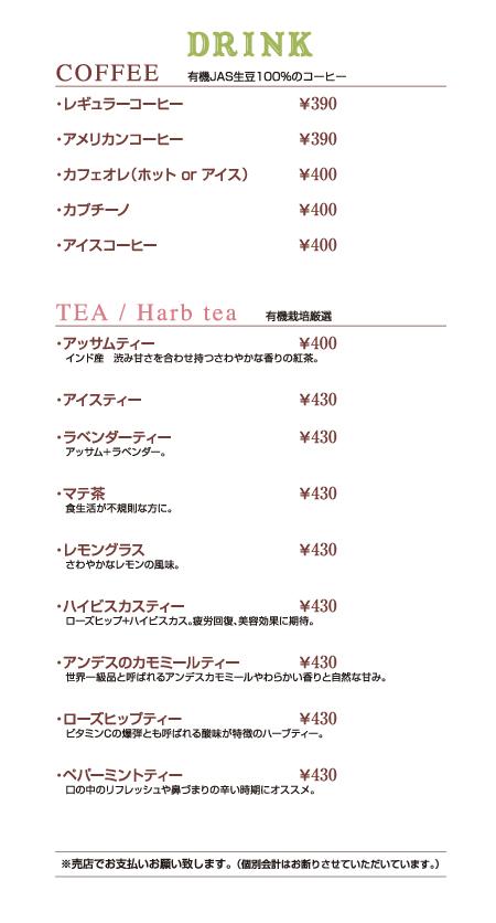 cafe_menu02