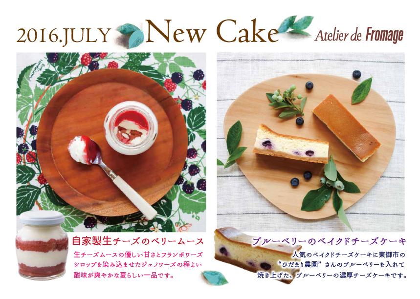 cake_july