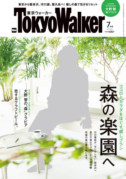 tokyo-walker