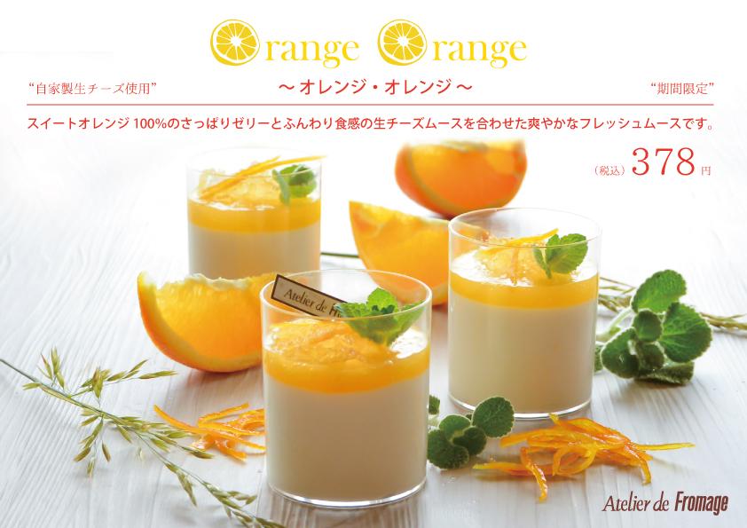 オレンジ・オレンジ